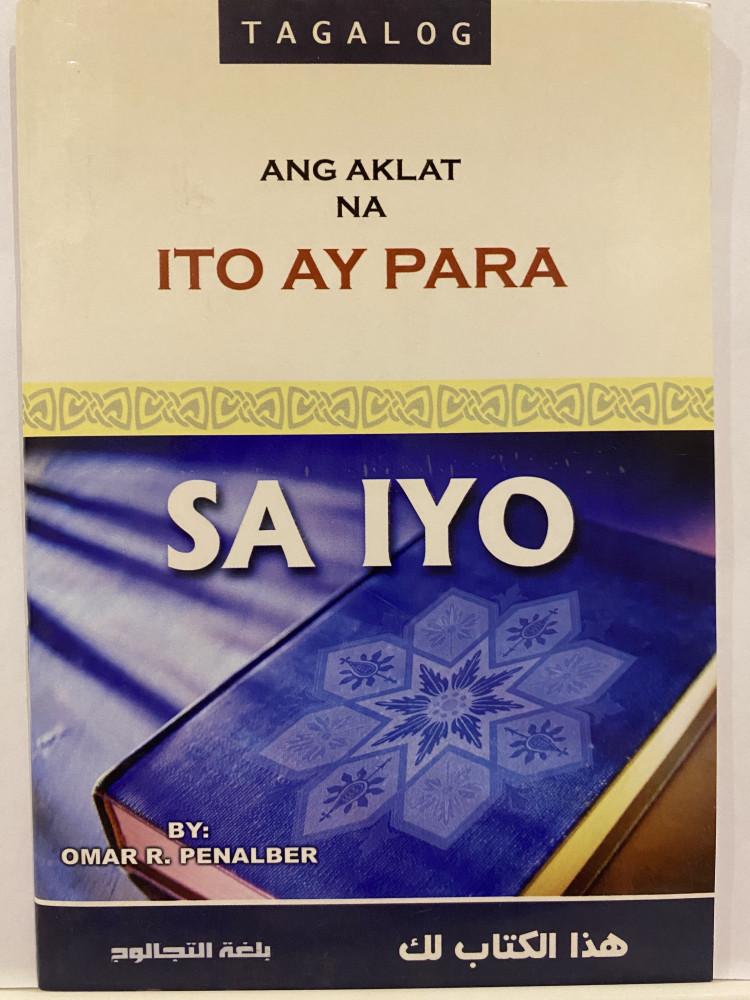 هذا الكتاب لك - فلبيني