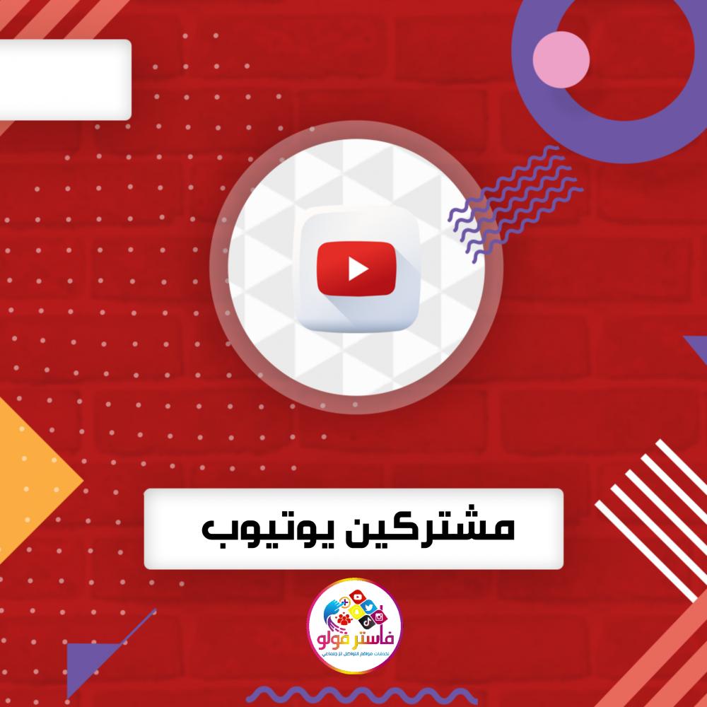 زيادة مشتركين قناتك على اليوتيوب