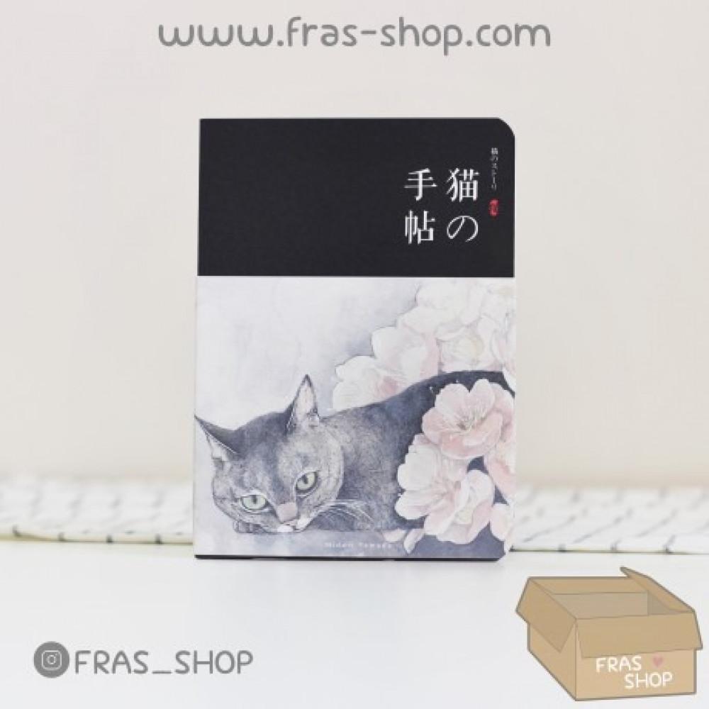 دفتر القط و الورد