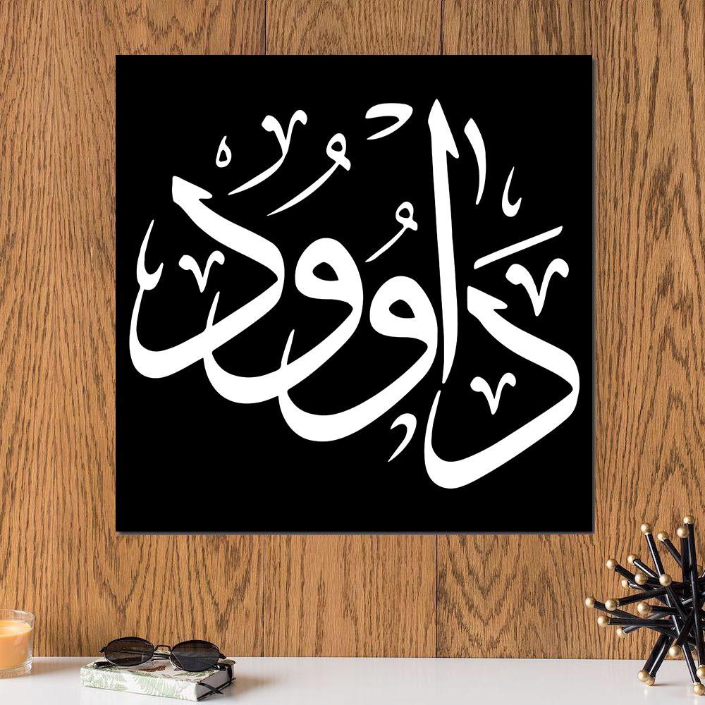 لوحة باسم داوود خشب ام دي اف مقاس 30x30 سنتيمتر