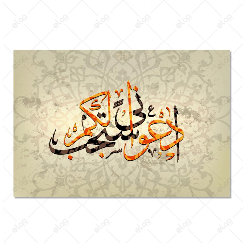 خط عربي ادعوني استجب لكم