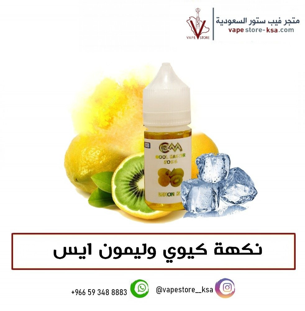 نكهة الكيوي والليمون ايس سولت من سي ام