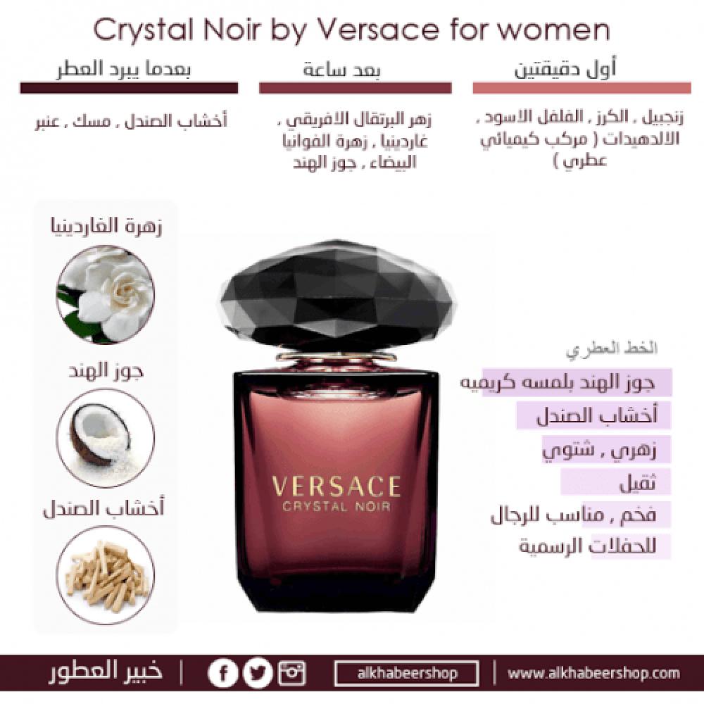 Versace Crystal Noir Eau de Parfum 90ml خبير العطور