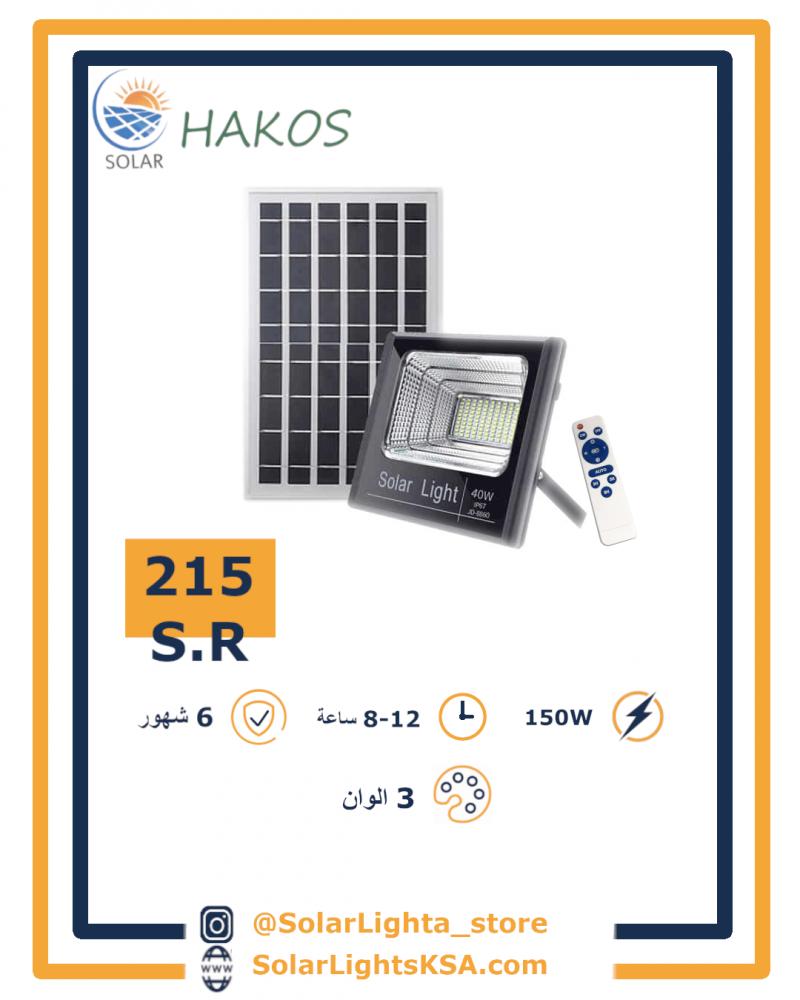 كبس طاقة شمسيه 150 واط