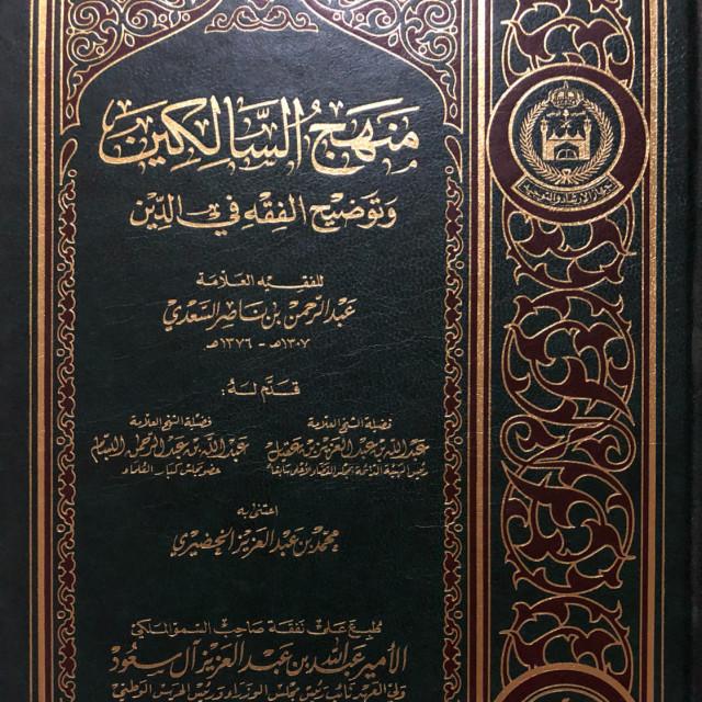 منهج السالكين وتوضيح الفقه في الدين - World.of.Books