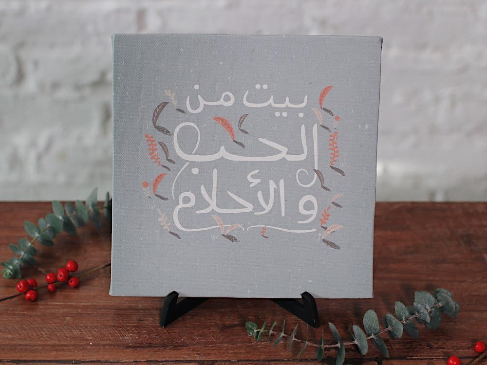 لوحة كانفس جدارية هدية زواج هدية للمنزل