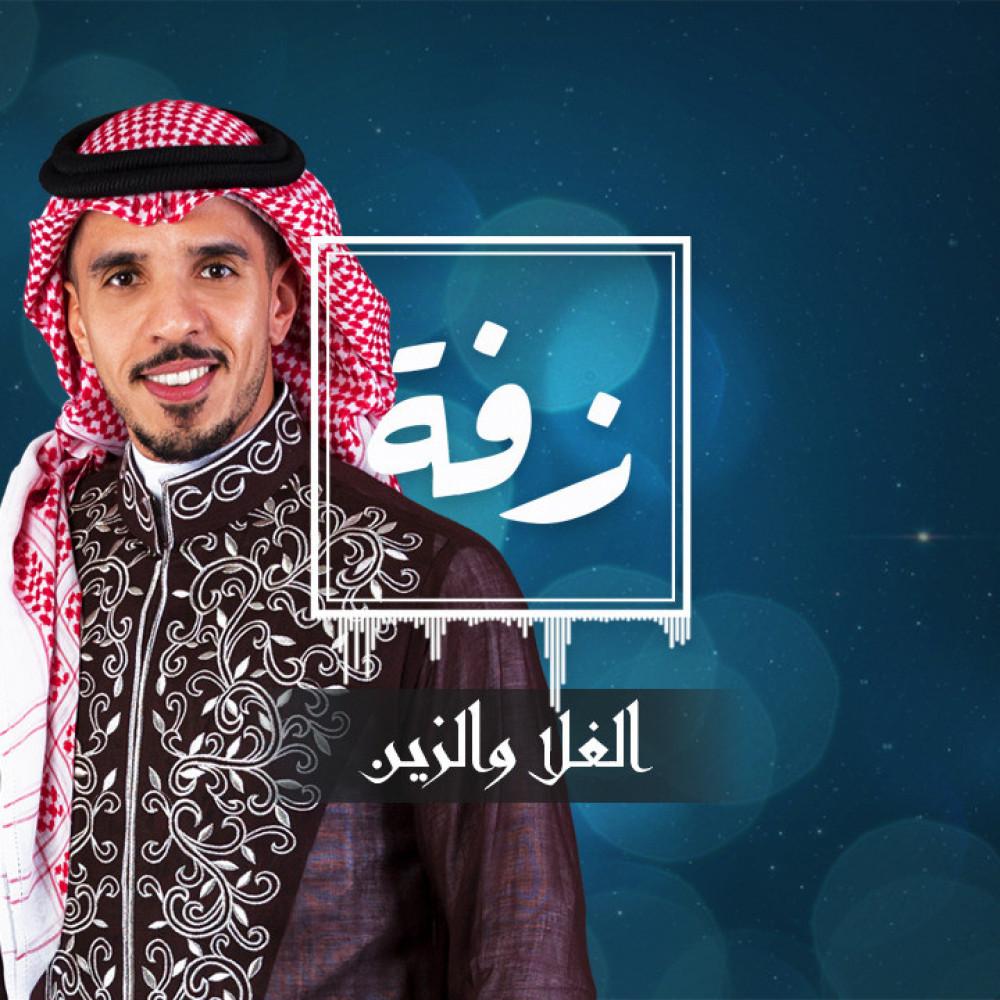زفة زواج الغلا والزين أغاني زفات أغنية زفة زواج حفلات زواج أناشيد زفات