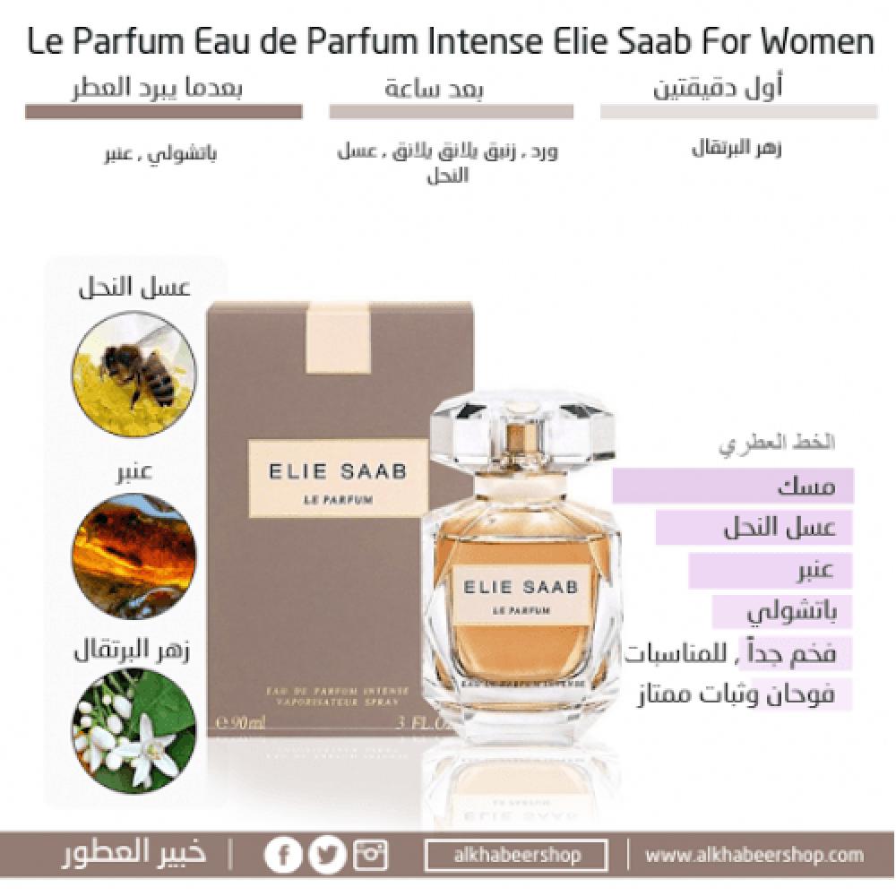 Elie Saab Elie Saab Le Parfum Intense for Women متجر خبير العطور
