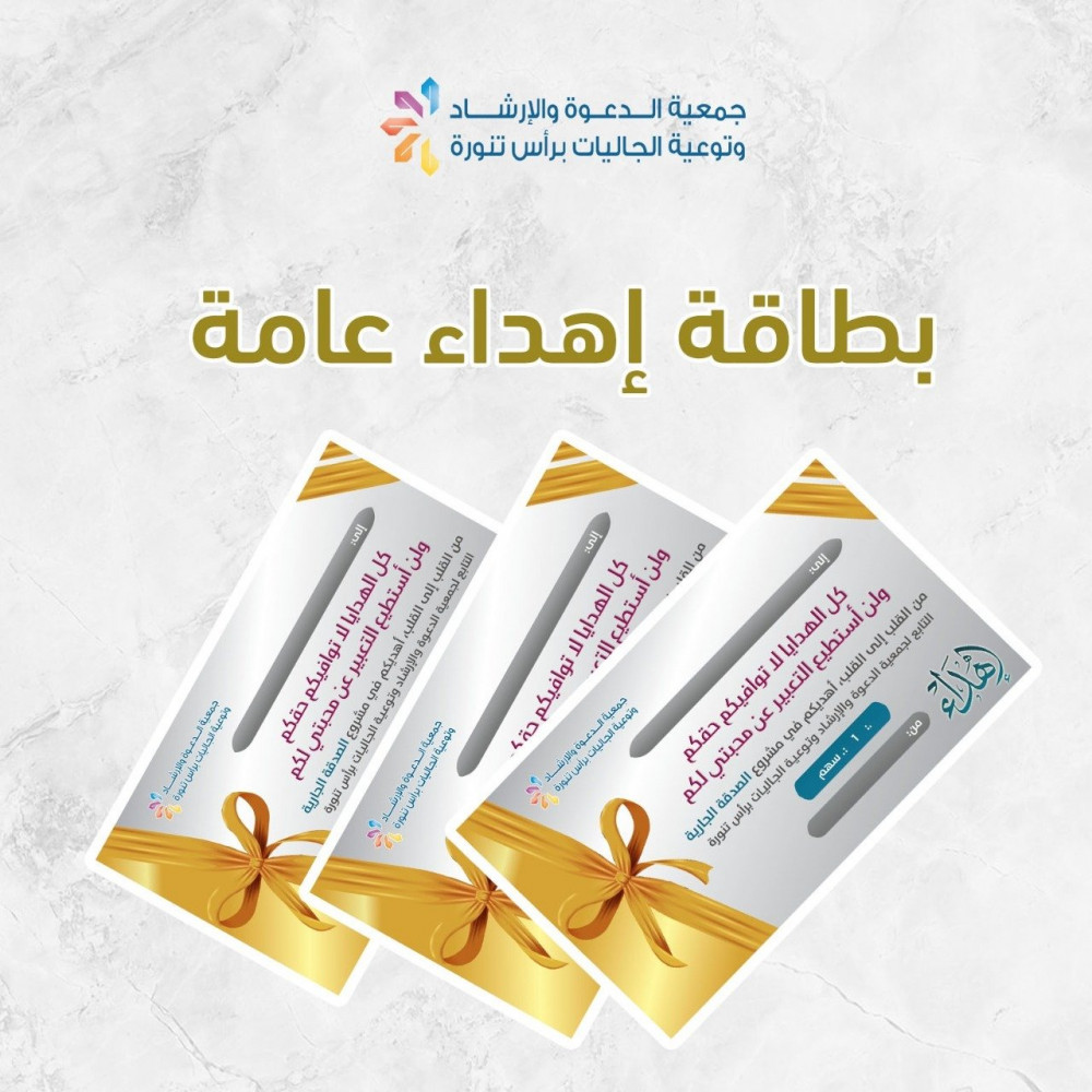 بطاقة إهداء عامة جمعية الدعوة رأس تنورة