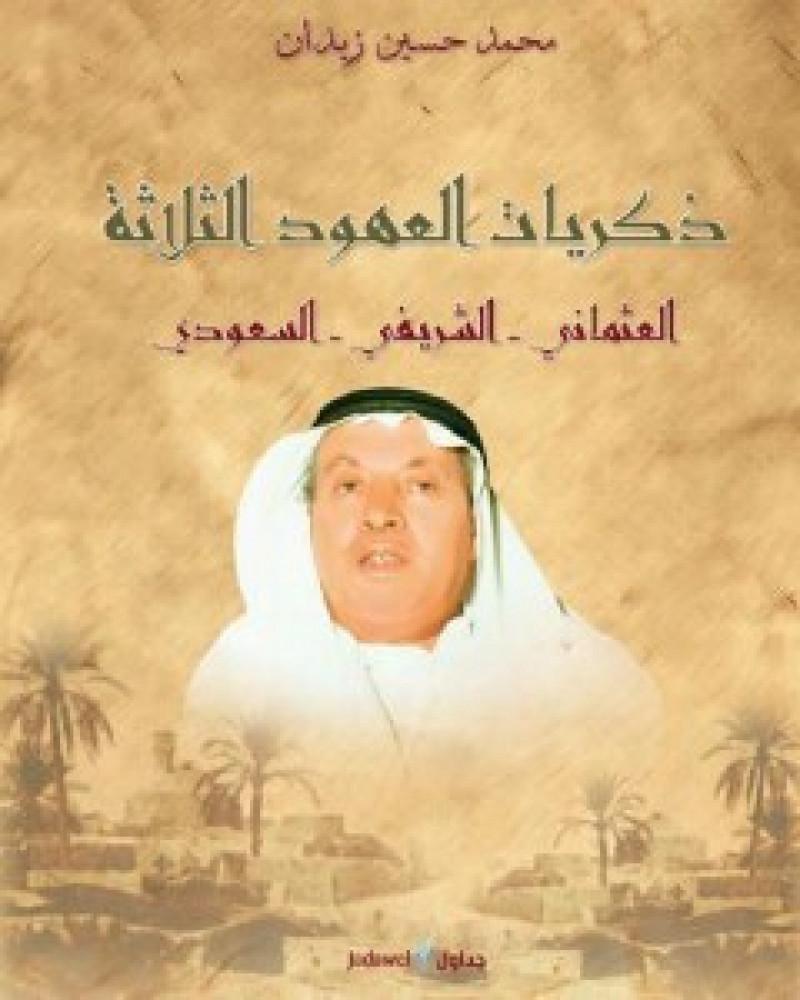 ذكريات العهود الثلاثة محمد حسين زيدان pdf