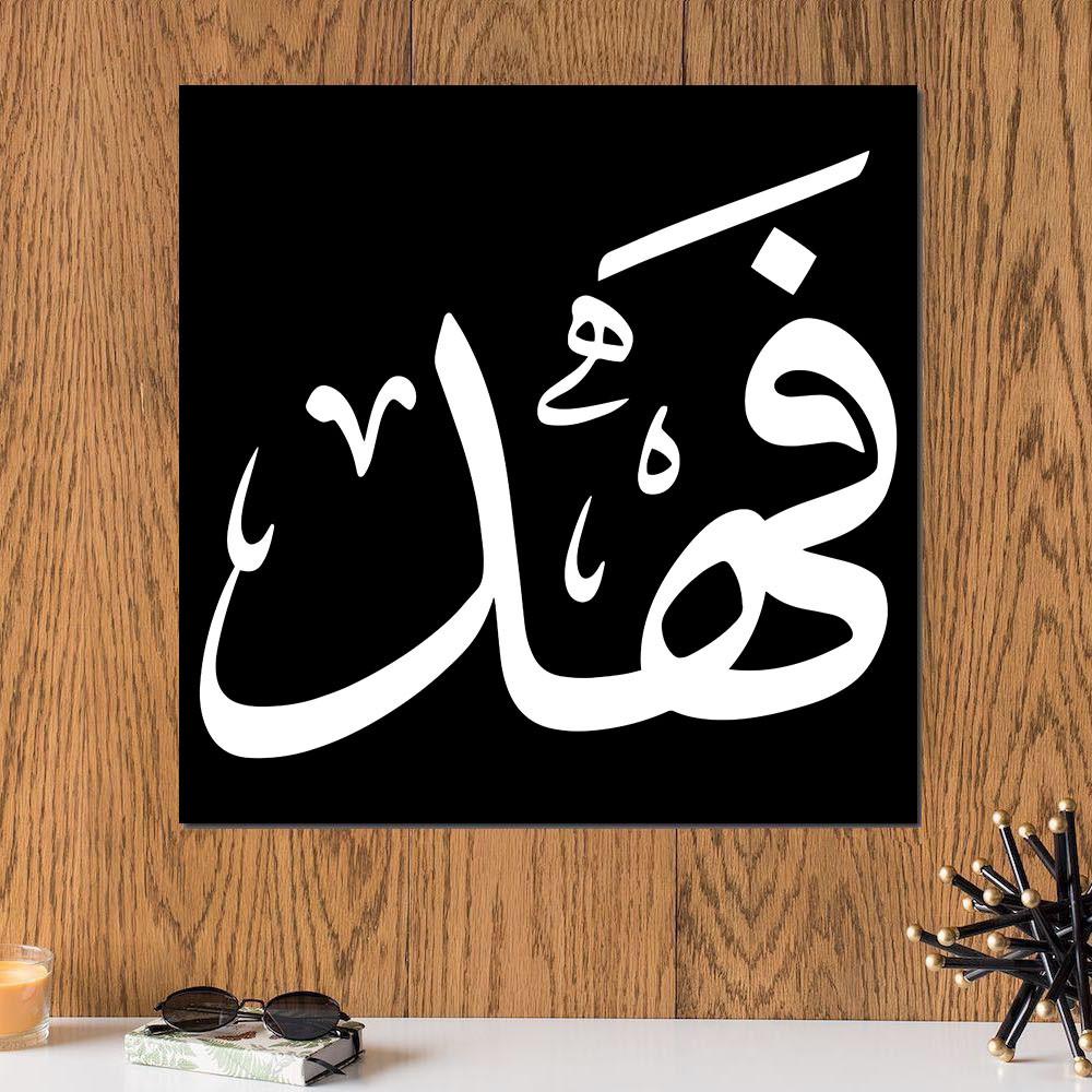 لوحة باسم فهد خشب ام دي اف مقاس 30x30 سنتيمتر