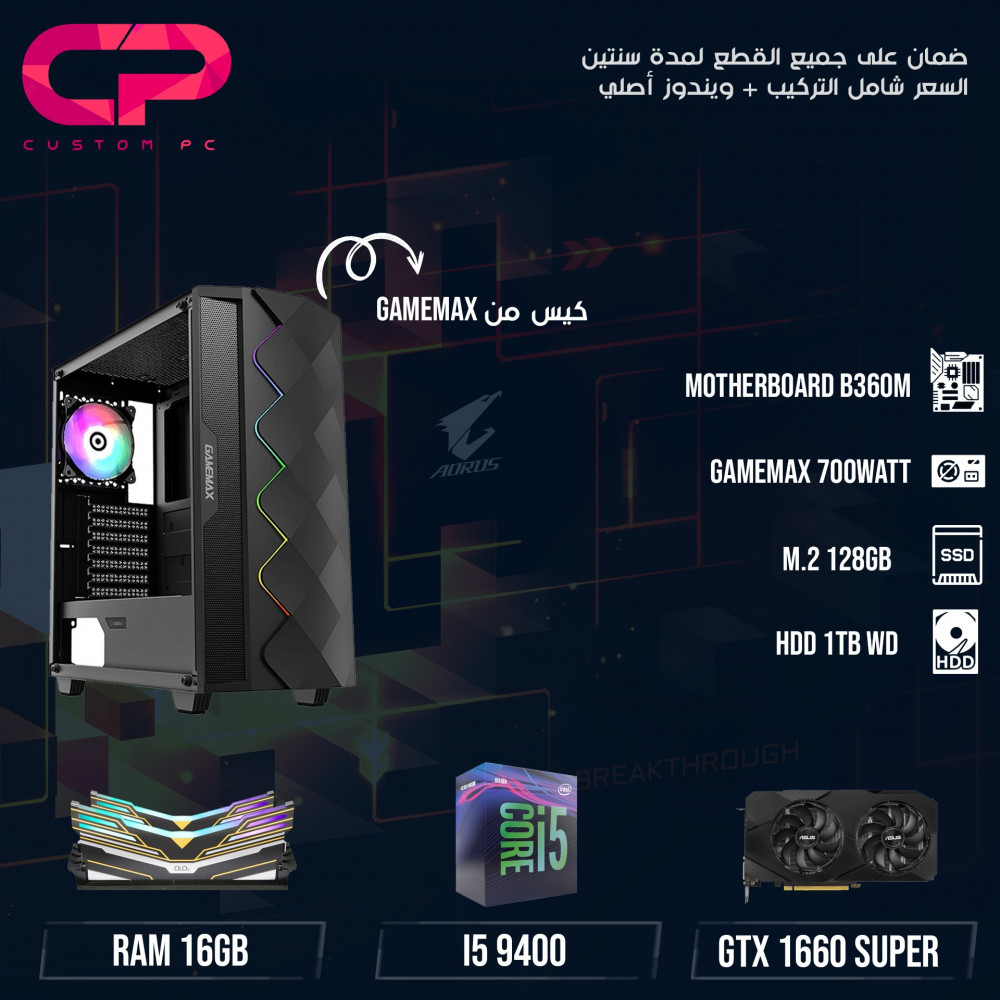 i5 9400F GTX 1660 SUPER تجميعة كمبيوتر PC GAMING