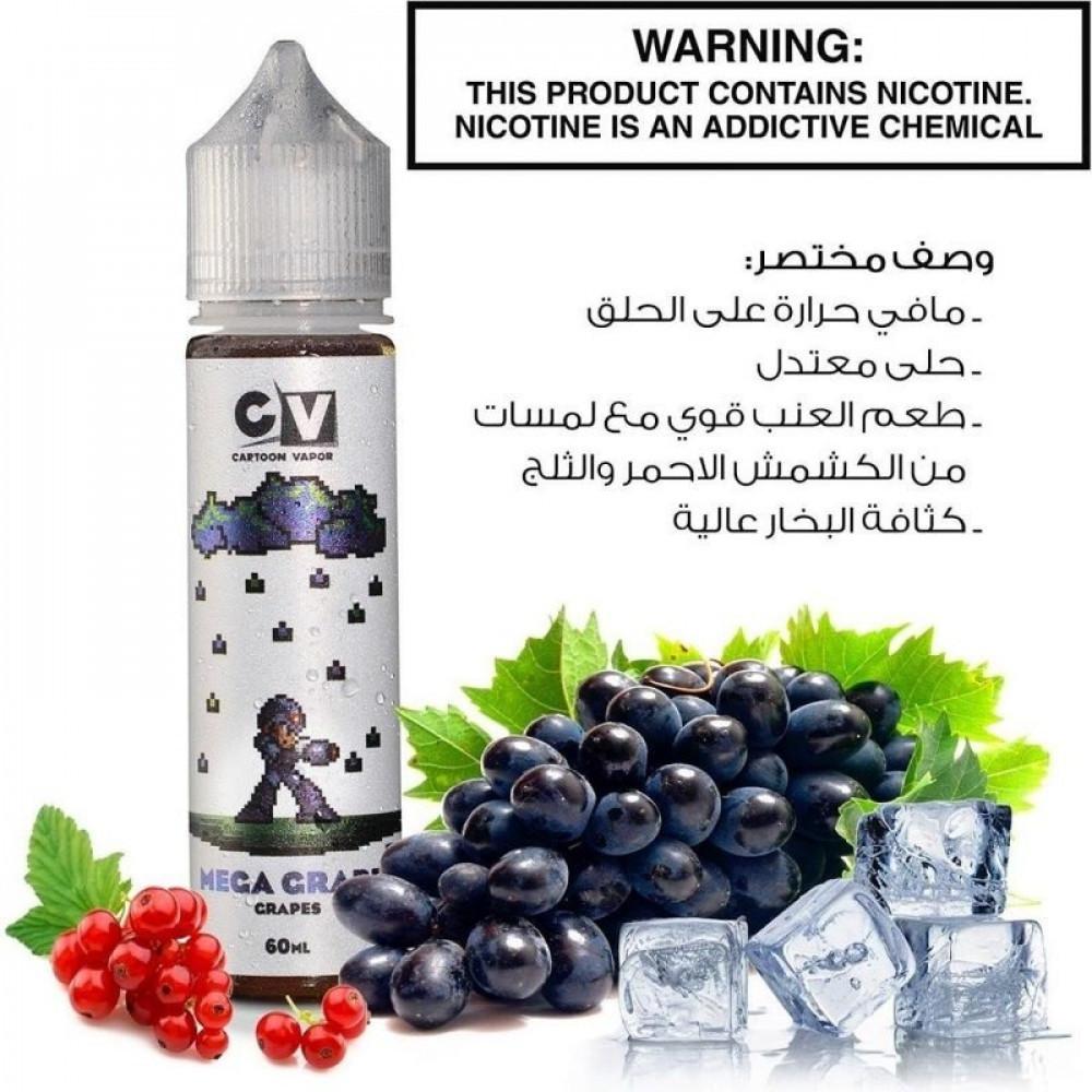 نكهة سي في - عنب ايس  - CV CRAPES   BERRIES ICE -  60ML