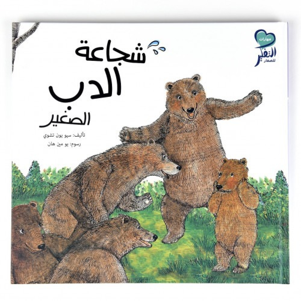 شجاعة الدب الصغير
