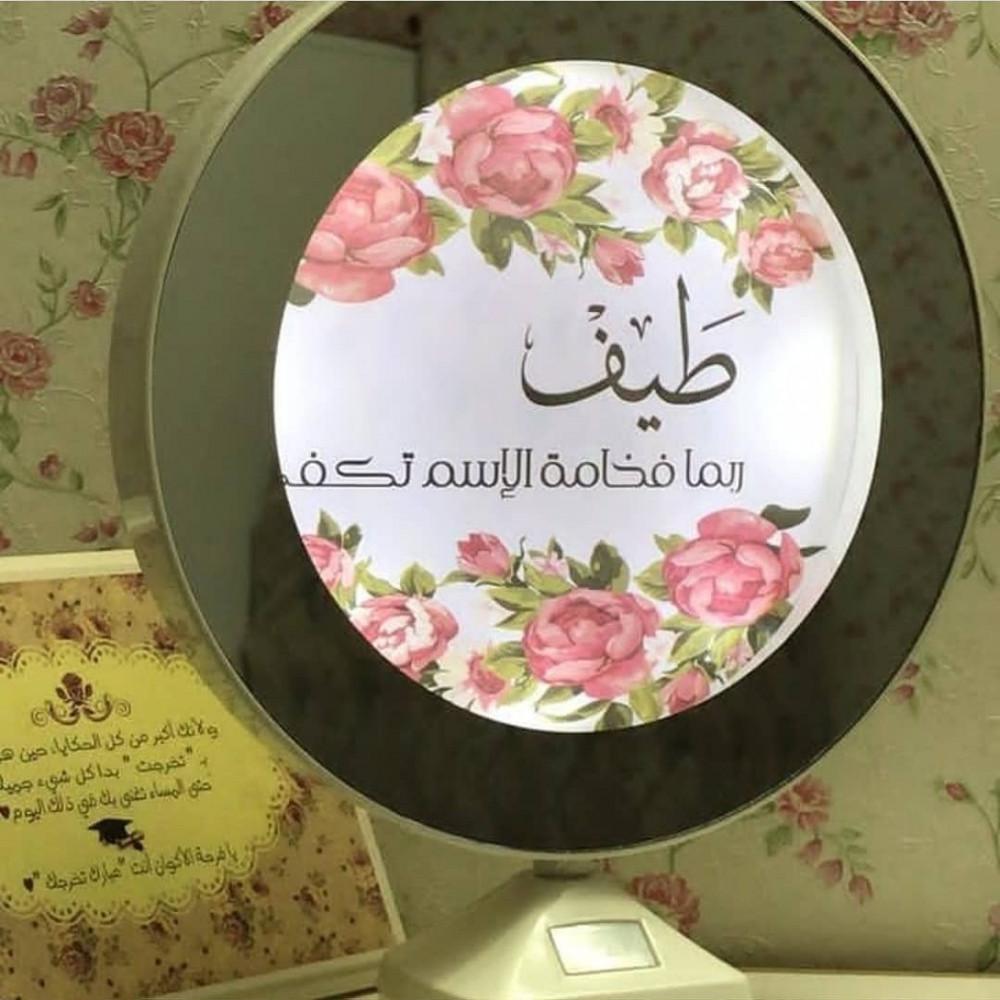 المراية السحرية المضيئة هدايا ذكرى مناسبة صداقة تخرج خطوبة دعوة مرآة