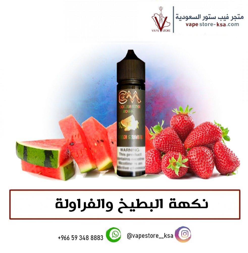 نكهة البطيخ والفراولة من سي ام