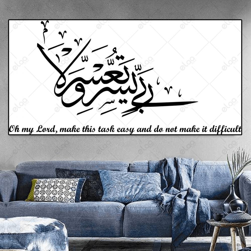خط عربي ربي يسر ولا تعسر