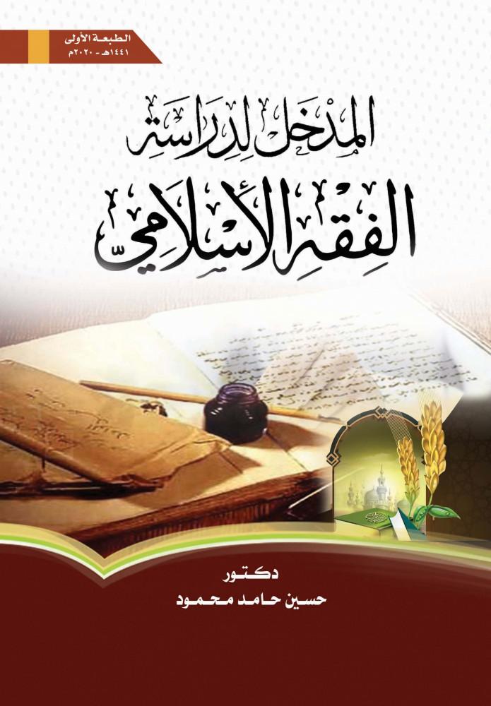 المدخل لدراسة الفقه الاسلامي دكتور حسين حامد محمود