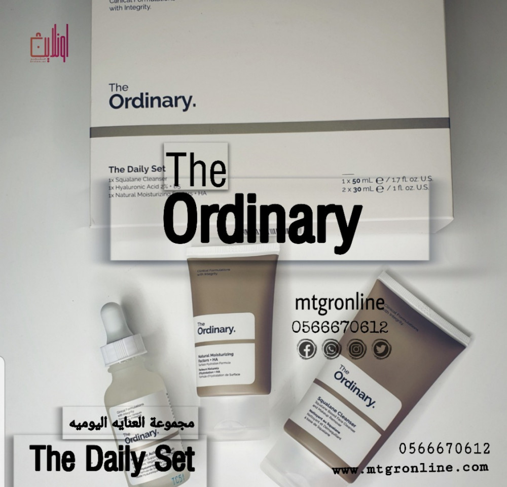 مجموعة العنايه اليوميه the daily set