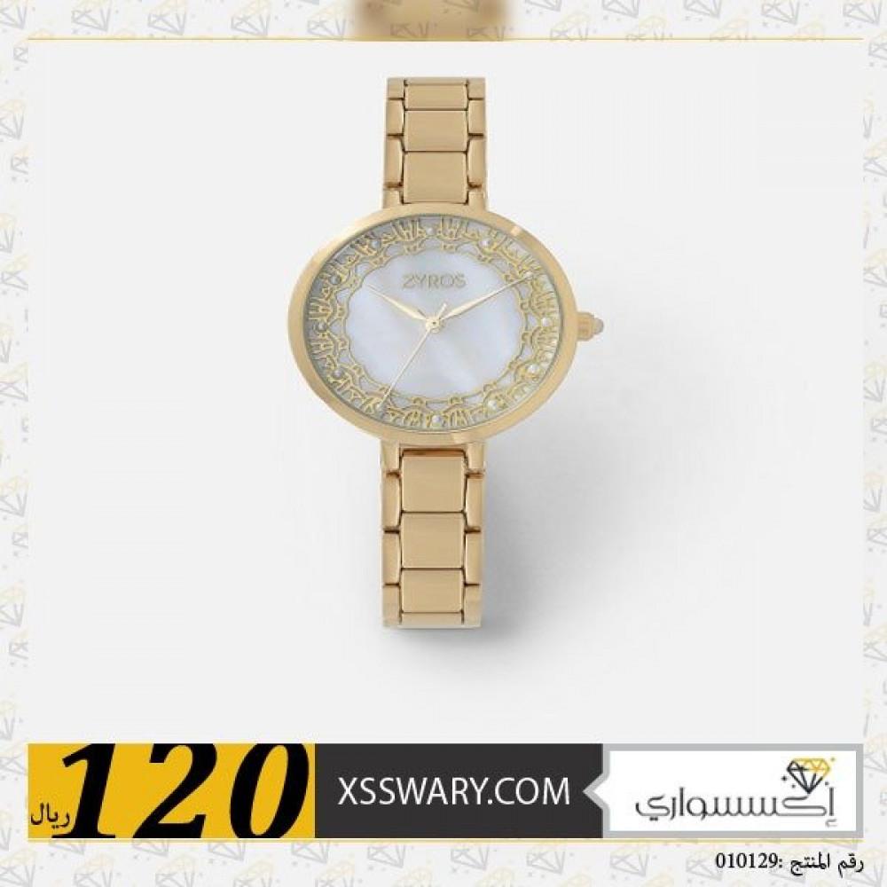 ساعة زايروس