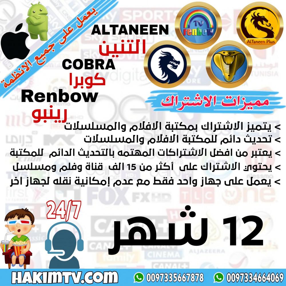 اشتراك سيرفر التنين وكوبرا متجر حكيم Tv