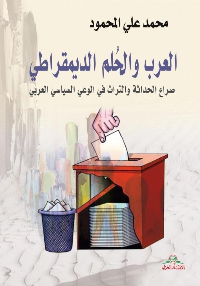 العرب والحلم الديمقراطي - محمد علي المحمود