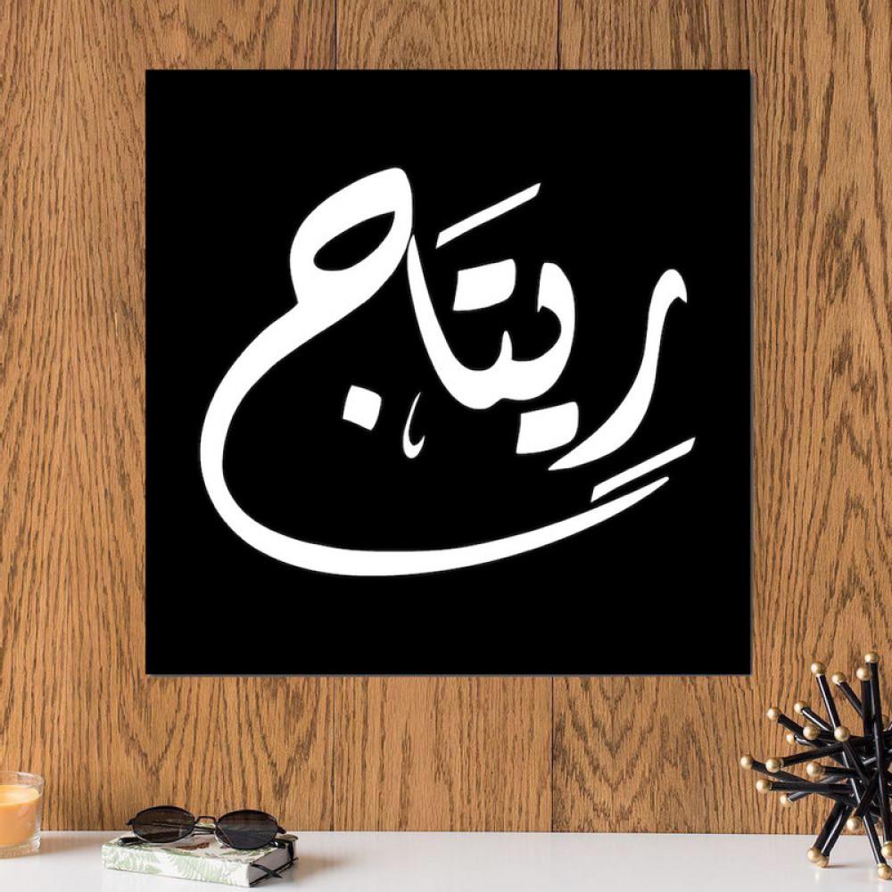 لوحة باسم ريتاج خشب ام دي اف مقاس 30x30 سنتيمتر