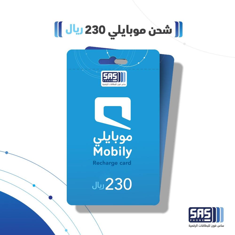 بطاقة شحن موبايلي - بطاقة شحن موبايلي230 ريال
