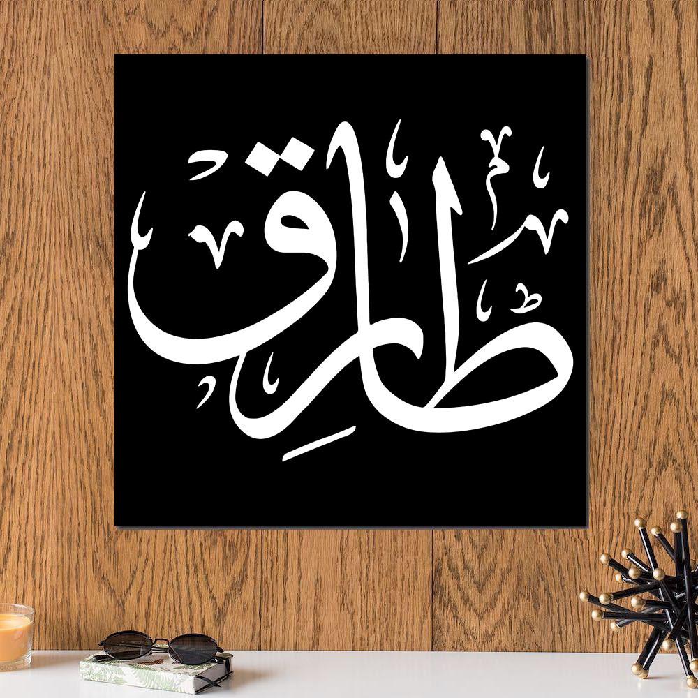 لوحة باسم طارق خشب ام دي اف مقاس 30x30 سنتيمتر