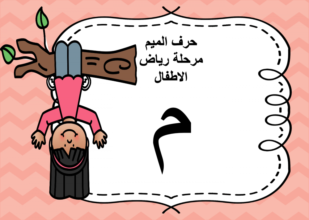 عرض بوربوينت حرف م Reem Atallah