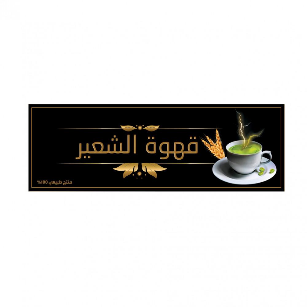 قهوة للتخسيس قهوة الشعير - متجر دايتشن