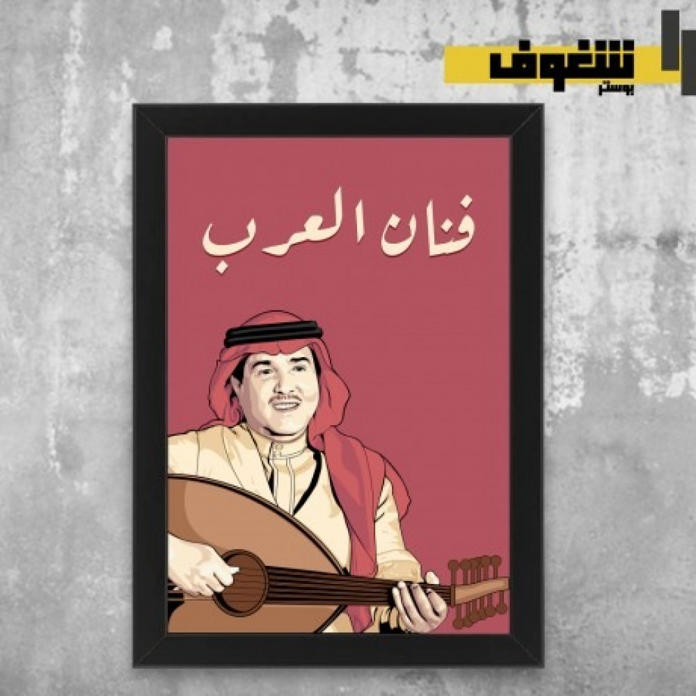 صورة محمد عبده