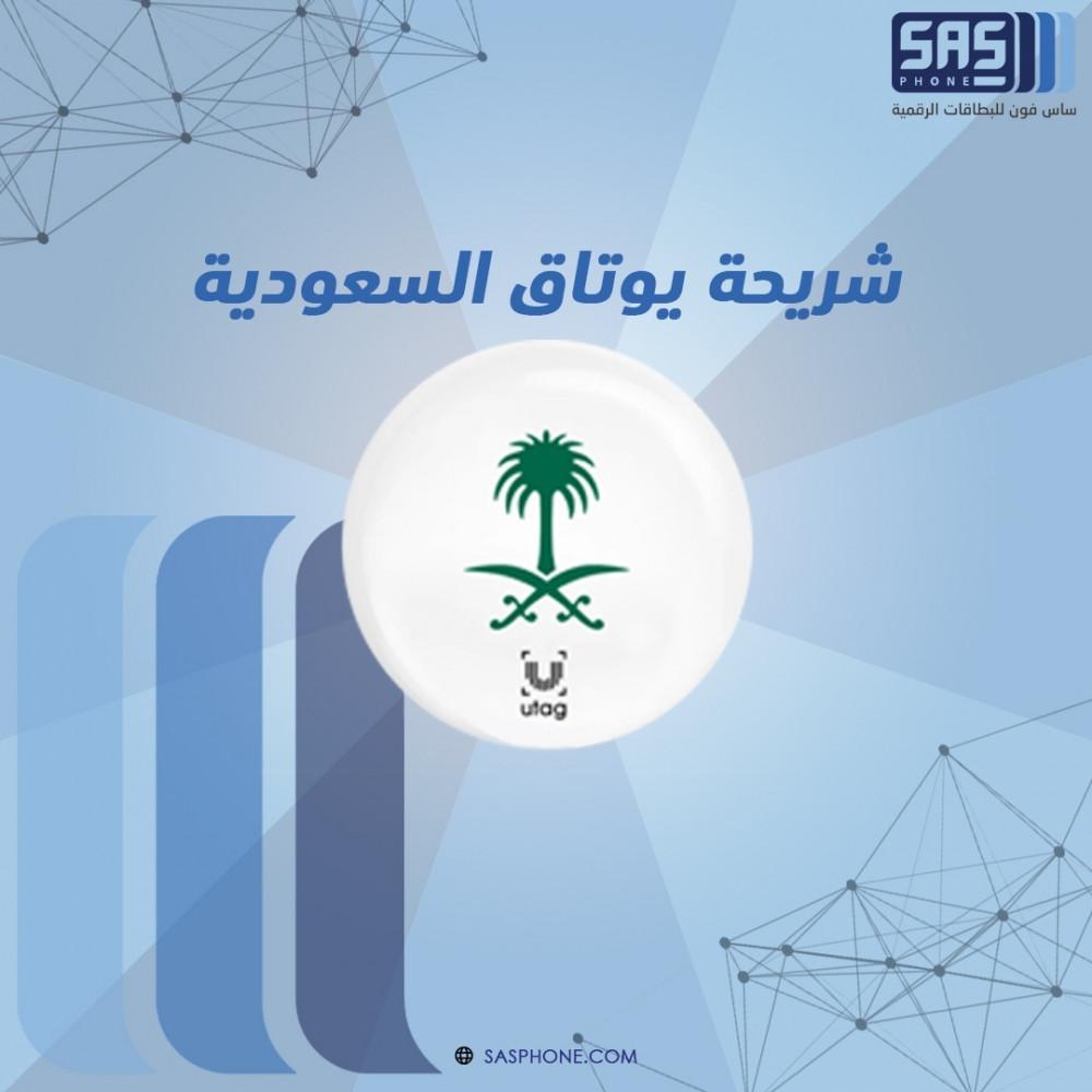 شريحة يوتاغ شعار السعودية - شريحة يوتاغ