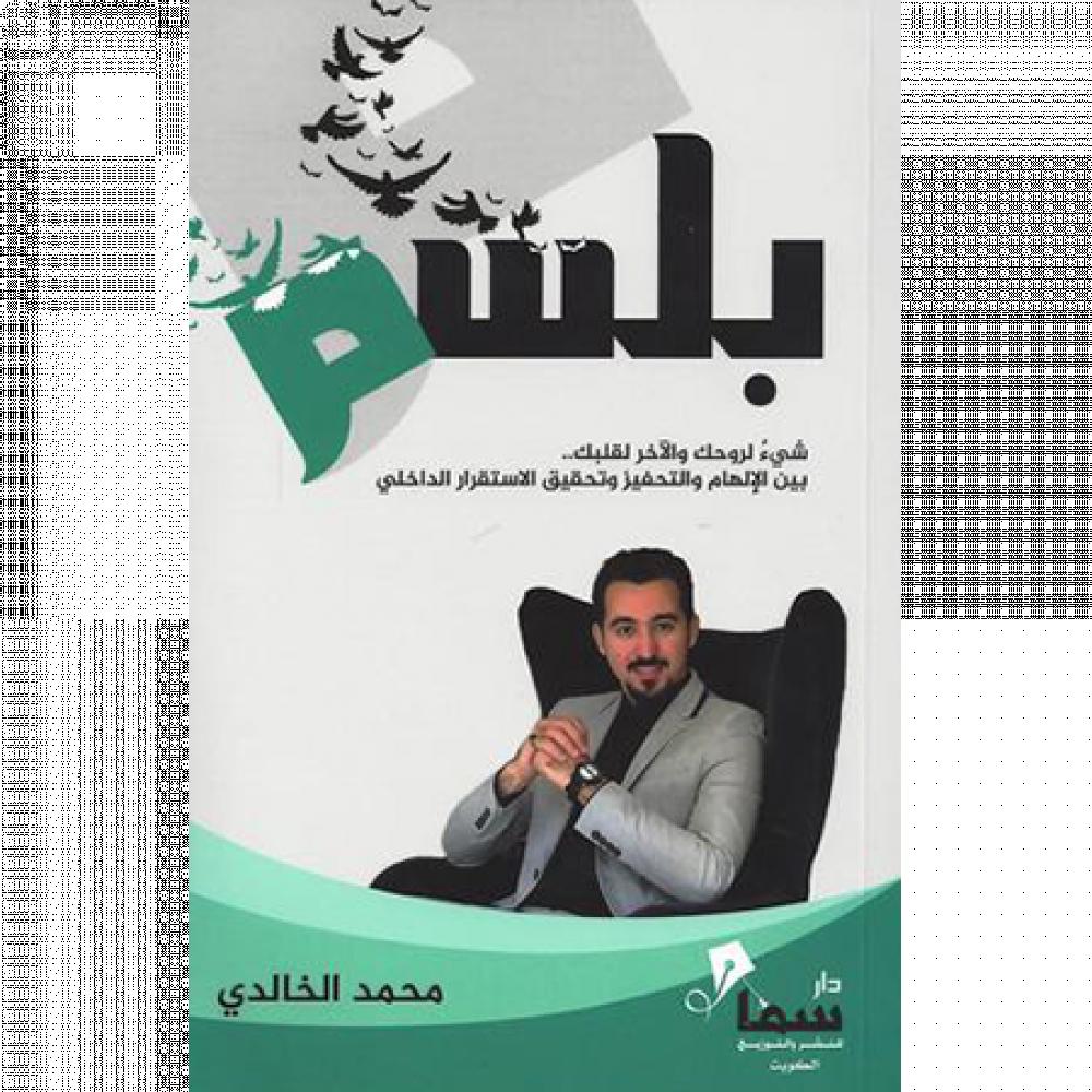 بلسم محمد الخالدي دار سما