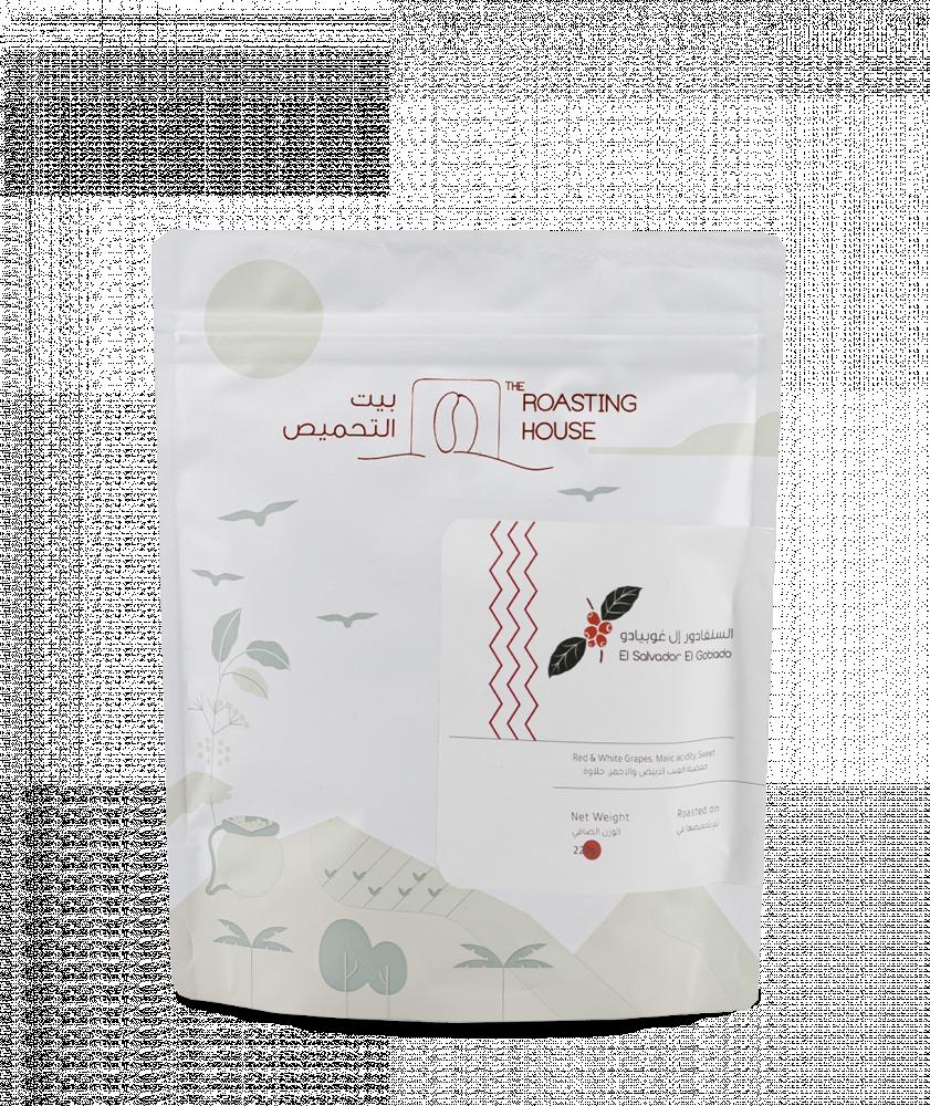 بياك-بيت-التحميص-السلفادور-إل-غوبيادو-قهوة-مختصة