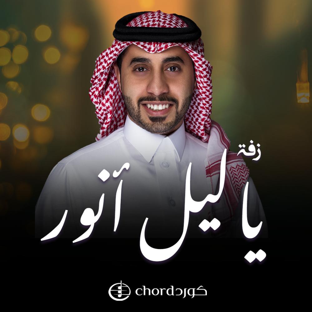 زفة زواج ياليل انور أغاني زفات عرايس حفلات زواج أحلى زفات زواج
