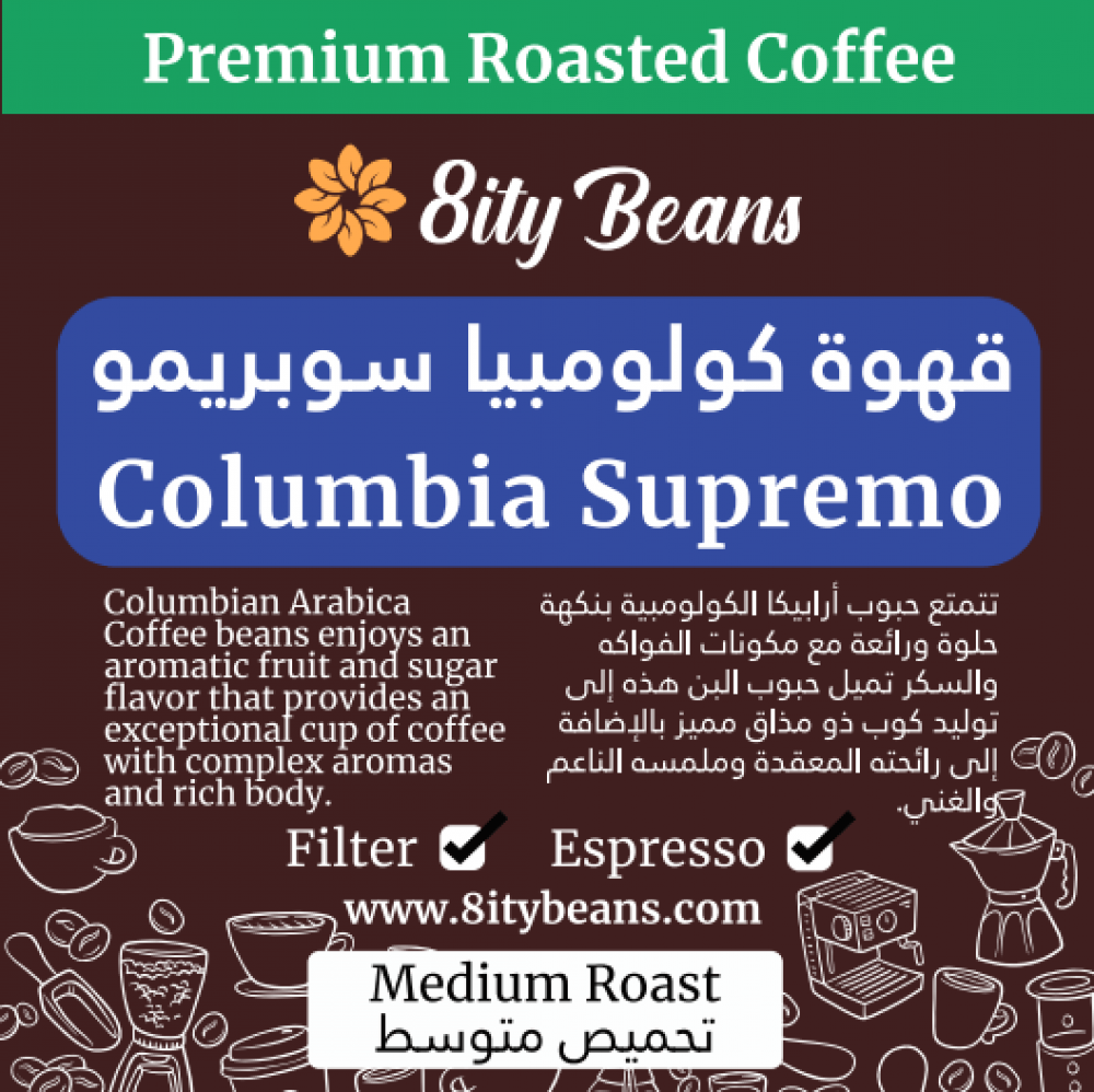 قهوة كولومبيا سوبريمو
