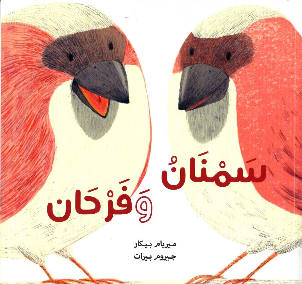 سمنان وفرحان