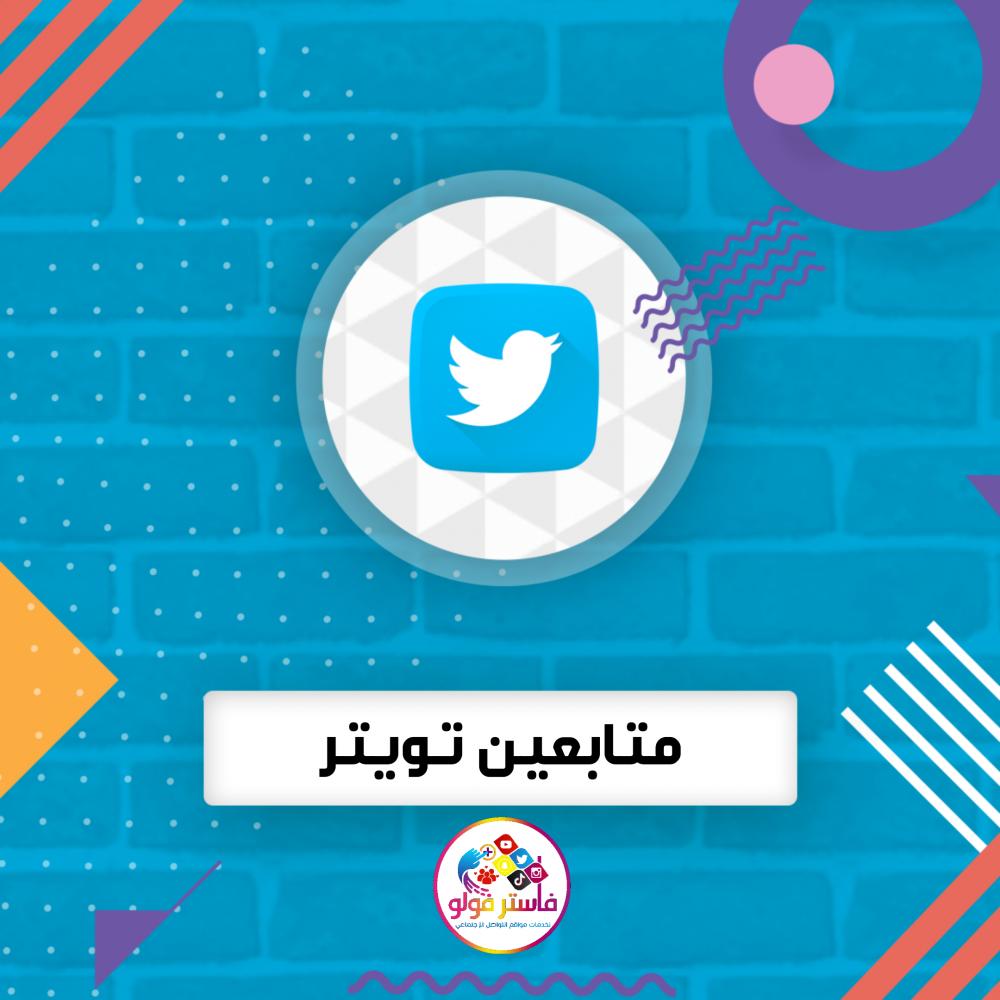 زيادة متابعين تويتر أجانب