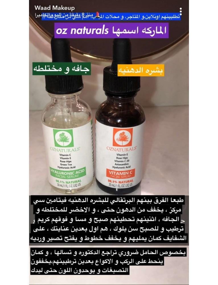 سيريوم الهايلارونيك اسيد من oz naturals 30ml