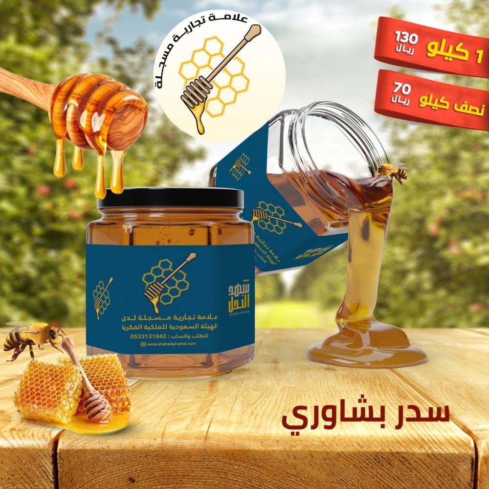 عسل سدر بشاوري vip