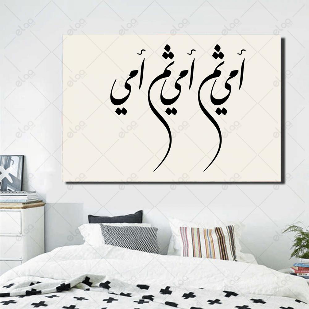 خط عربي امي ثم امي ثم امي