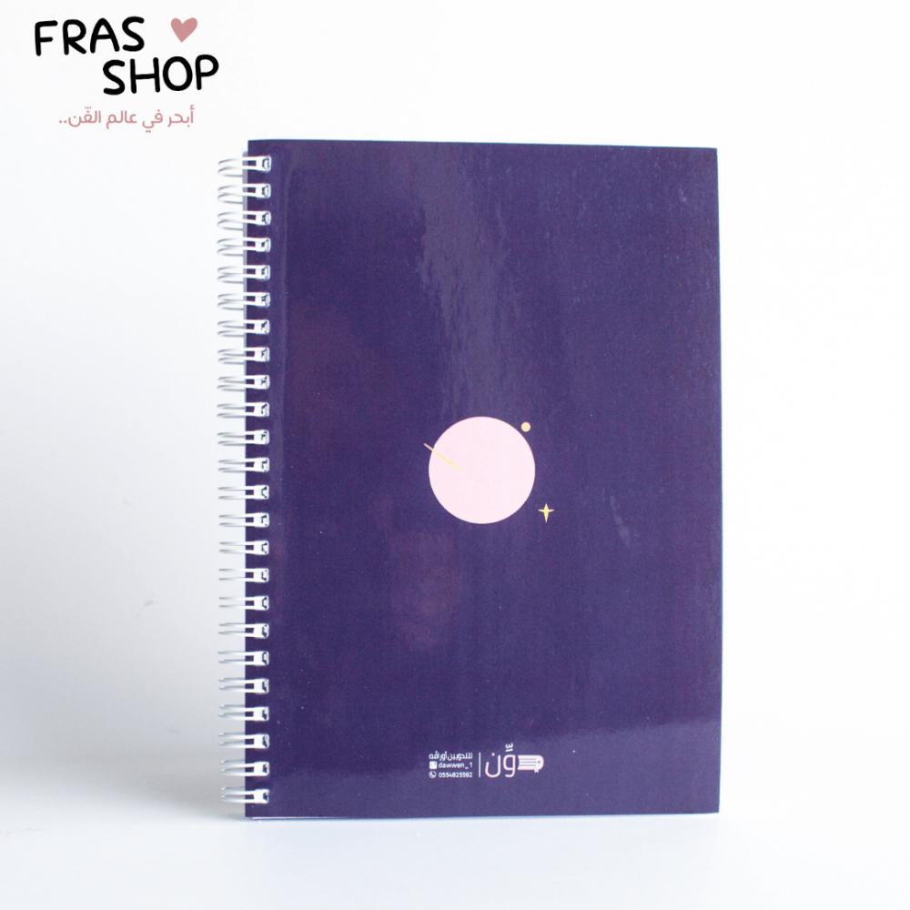 دفتر القمر