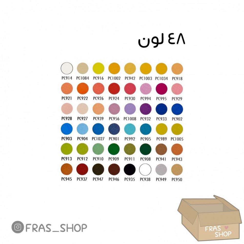 ألوان بريزماكولور 48 لون