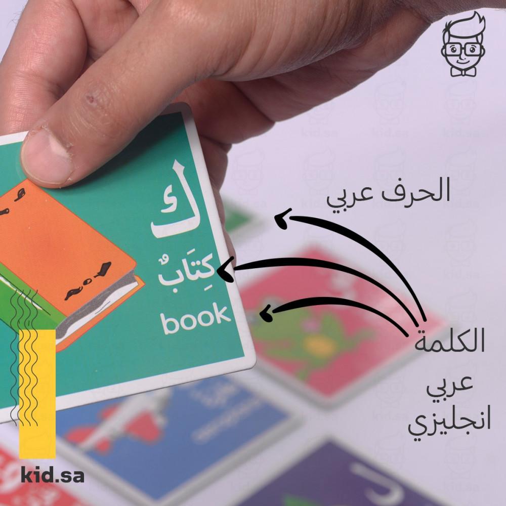 العاب عربية انجليزية للاطفال
