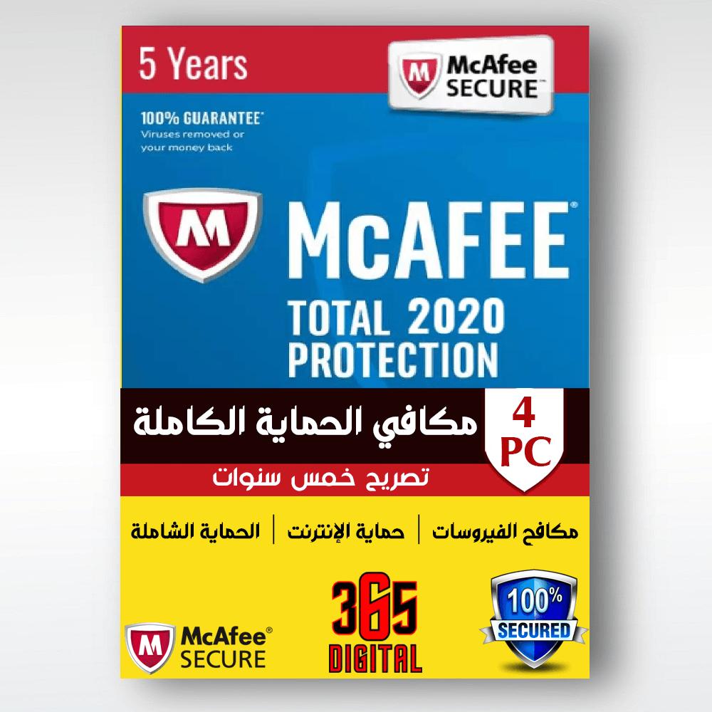 مكافي  الحماية الكاملة Total Protection Pro كود رقمي متاح 4 أجهزة