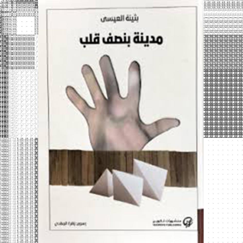 رواية مدينة بنصف قلب بثينه العيسى