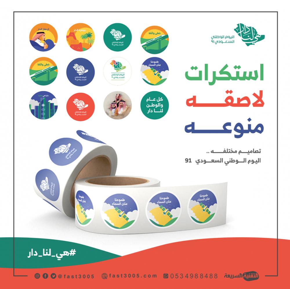 استكرات اليوم الوطني 91 91 السعودية ملصقات عروض هي لنا دار طباعة بنرات