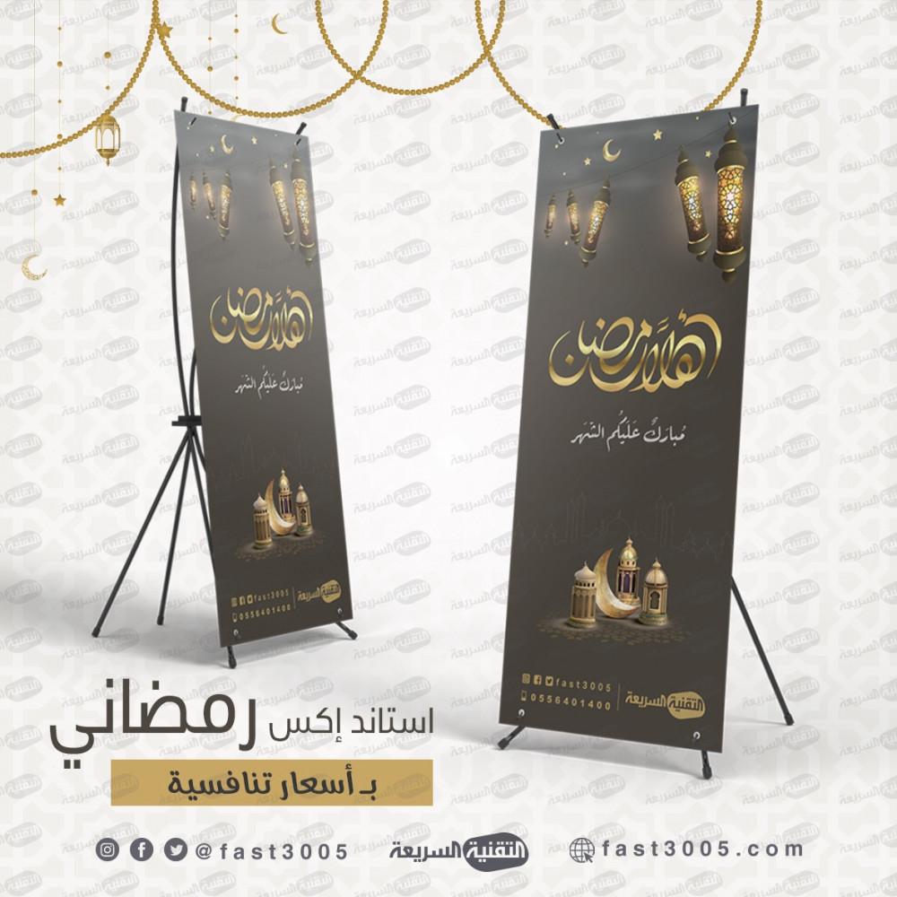 رمضان تصميم استاند رول اب بنرات فلكس مطبعة طباعة تصميم تصاميم 2021