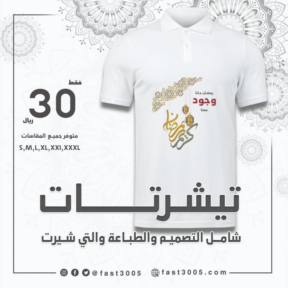 تيشرت تيشرتات طباعة حراري مق اكواب أكواب رمضان 2021 تطريز كاب قبوع